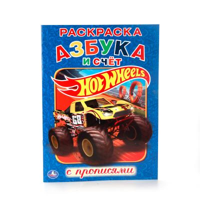 Раскраска 9785506012184 Hot Wheels Азбук
